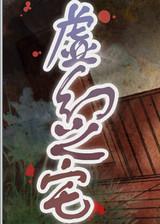 虚幻之宅 简体中文免安装版