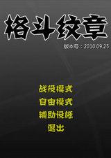 格斗纹章 简体中文硬盘版
