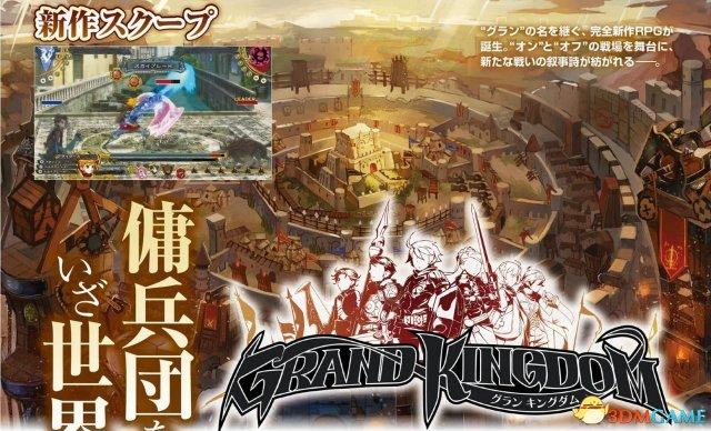 画风很感人!PS4日式RPG新作《圣王国》截图欣赏