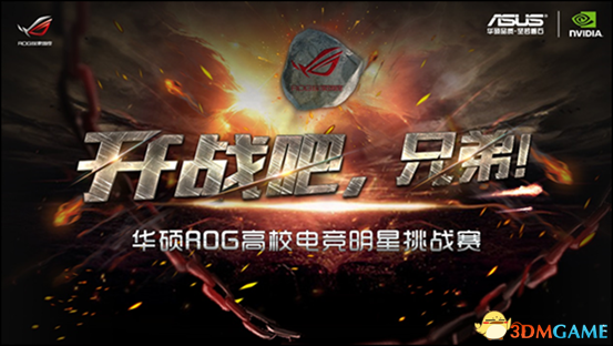 草根终也有逆袭之日!中国最强高校电竞战队诞生