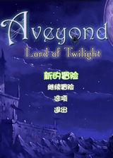阿月历险记3:黄昏领主 简体中文硬盘版