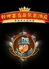 亚瑟王的木工坊 简体中文硬盘版