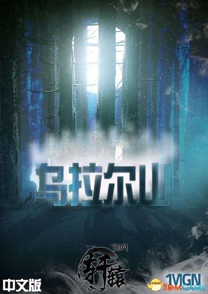 惊悚!3DM轩辕汉化组《乌拉尔山》完整汉化发布