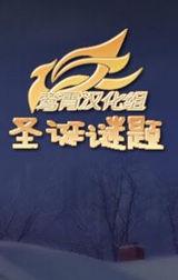 圣诞谜题 简体中文免安装版