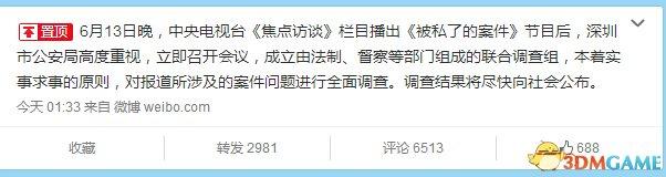 深圳男子780万被盗 要账无门警方反而建议私了