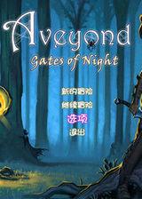 阿月历险记3:夜之门 简体中文硬盘版