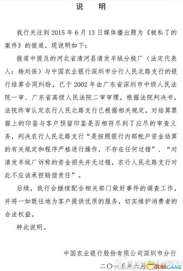 """<b>深圳农行回应""""780万元私了案"""":我们没任何过错</b>"""