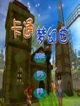 卡通梦幻曲 简体中文硬盘版