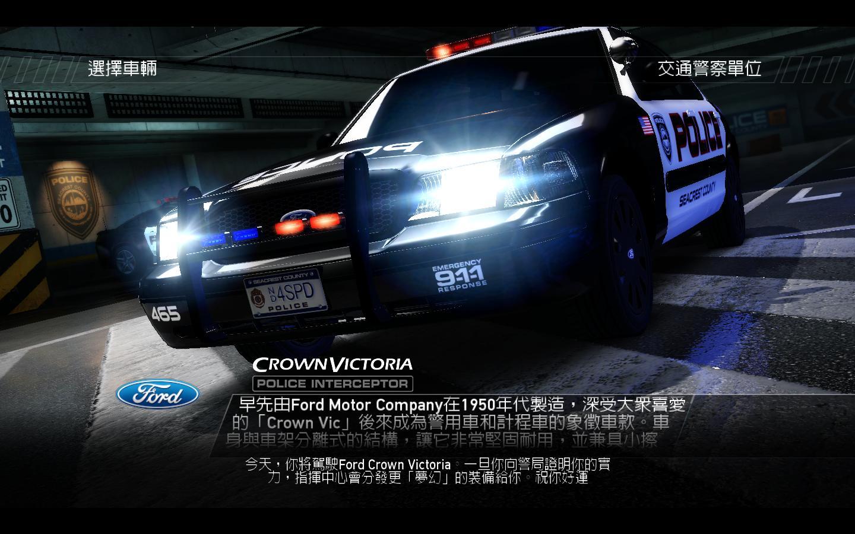 《极品飞车14:热力追踪》1号升级补丁