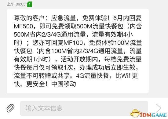 中国移动推出良心福利 每月将赠送免费流量快餐包