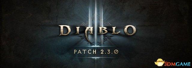 《暗黑3:夺魂之镰》2.3.0补丁将公测 新区域来袭