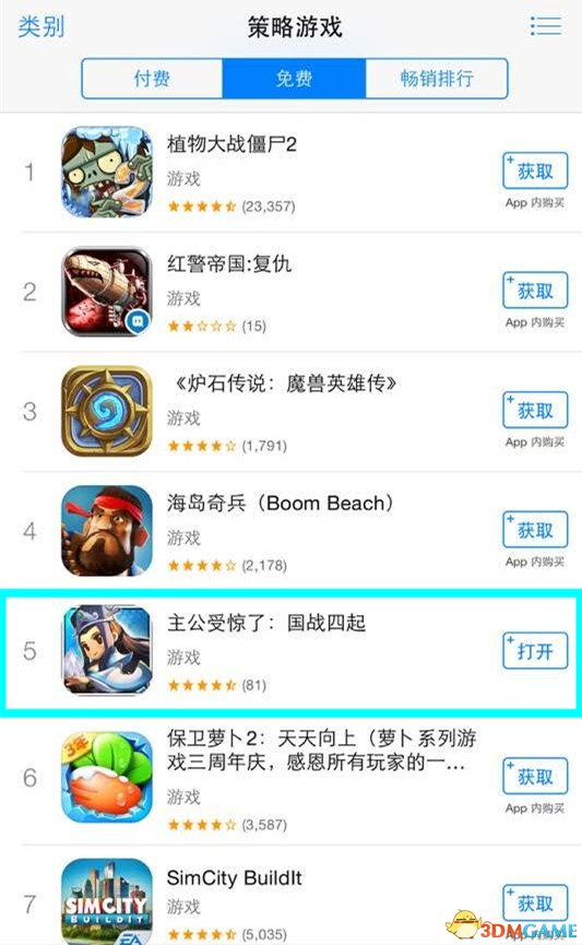 <b>苹果玩家最爱策略手游《主公受惊了》iOS榜单称雄</b>