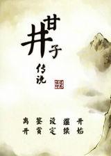 甘井子传说 简体中文免安装版