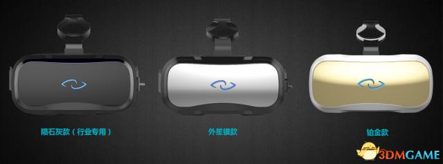 全球首款量产2K头盔 3GlassesD2开拓者版震撼发布