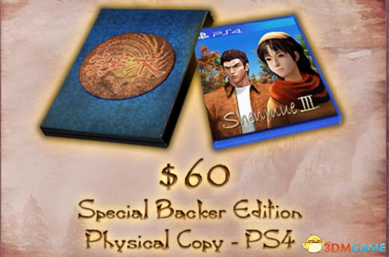 《莎木3》筹款项目新增扩展目标 60美元购实体版