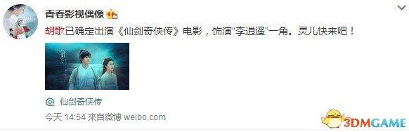 胡歌参演《仙剑奇侠传》大电影 古力娜扎或演灵儿