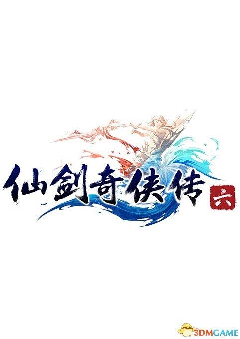 全国首发 《仙剑奇侠传6》官方数字版客户端下载