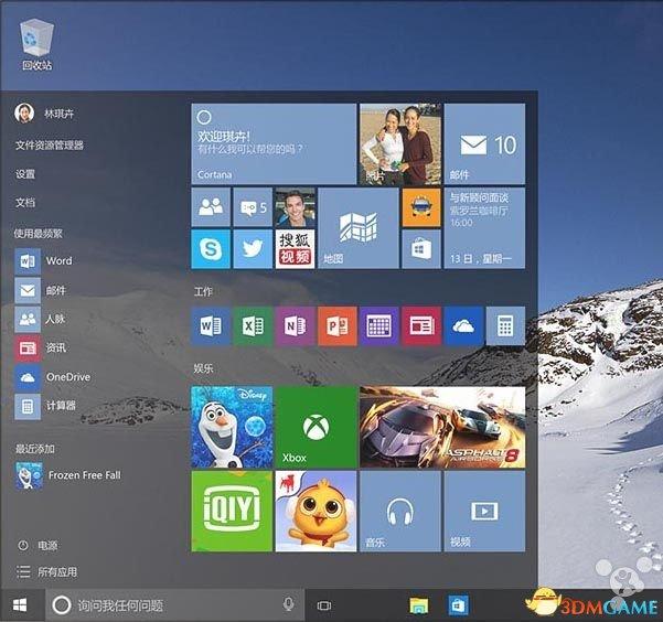 <b>用户:Windows 10开始菜单太复杂 东西找半天不见</b>