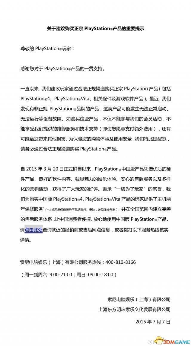 索尼中国:不是国行PlayStation产品 给钱也不修