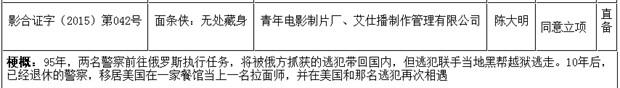 """甄子丹将主演《面条侠》 中美合拍""""中国超级英雄"""""""