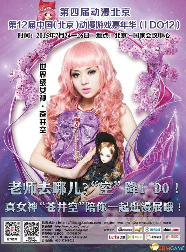 欢呼雀跃!日本女星苍井空将首次亮相中国动漫展