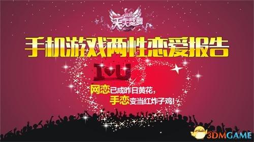 <b>网恋火爆20年被终结了 手恋成为虚拟恋爱的新热点</b>