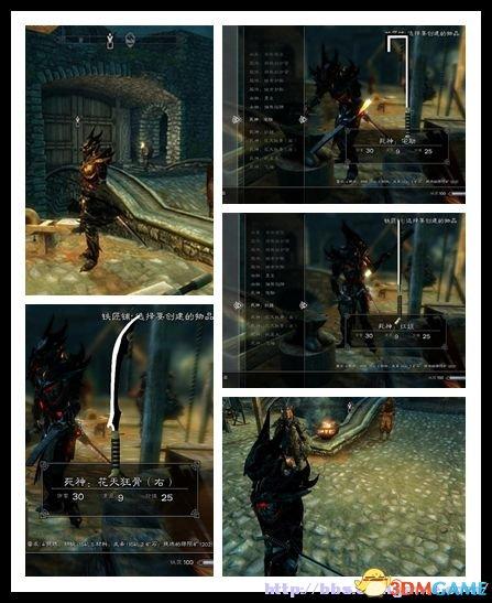 上古卷轴5 武器MOD 6把死神武器高材质MOD下载