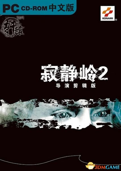 3DM轩辕组《寂静岭2:导演剪辑版》完整汉化发布