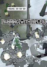 小兵步枪 v1.63升级档+未加密补丁[PLAZA]