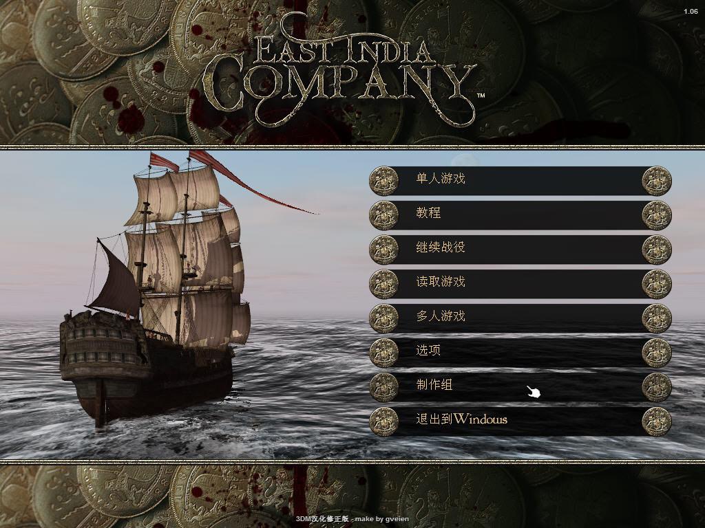 《东印度公司》免安装中文版