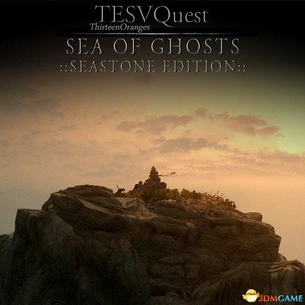 上古卷轴5 大型任务Mod 幽灵海域 如同电影般的体验