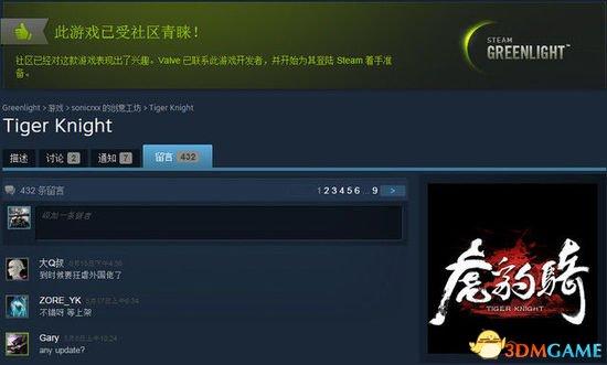 通过Steam青睐之光的国产虚幻三大作 《虎豹骑》