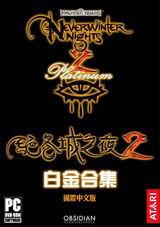 无冬之夜2:白金版 简体中文硬盘版