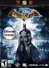 蝙蝠侠:阿卡姆疯人院 简体中文免安装版