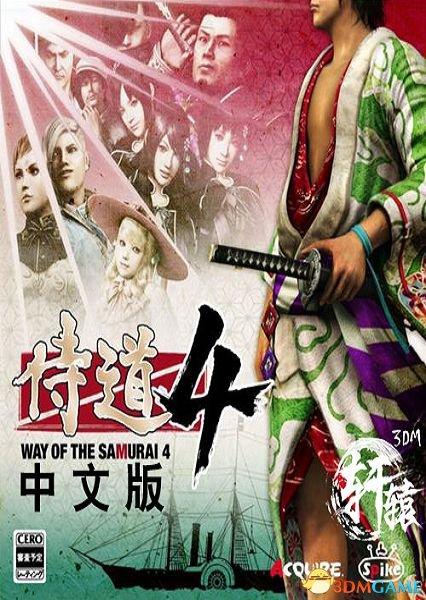 《侍道4》3DM轩辕汉化组汉化补丁v1.0下载发布