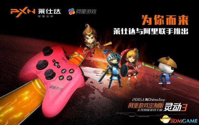 阿里联手莱仕达 推出定制版手柄亮相2015 CJ游戏展