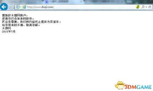 10年历史大旗网关闭 或与李连杰名誉侵权案有关