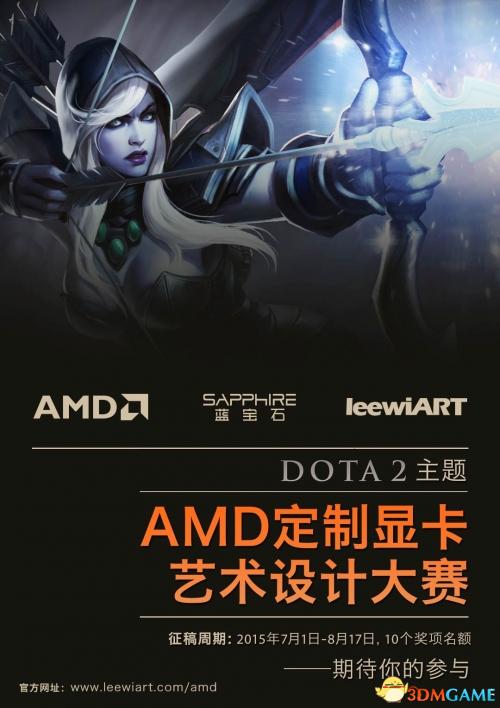 <b>AMD定制显卡艺术设计大赛《DOTA2》主题招兵买马中</b>