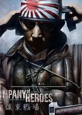 英雄连:远东战场 汉化截图