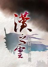 轩辕剑外传:汉之云 简体中文硬盘版