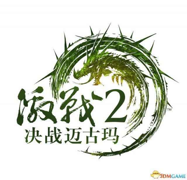<b>CJ现场《激战2》资料片试玩 国服命名首次大曝光</b>