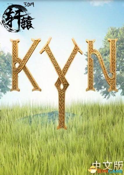 <b>《Kyn》3DM轩辕汉化组尝鲜汉化补丁V1.0下载发布</b>