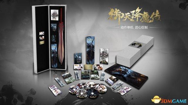 《御天降魔传》豪华典藏版内容公开 数字版仅53元