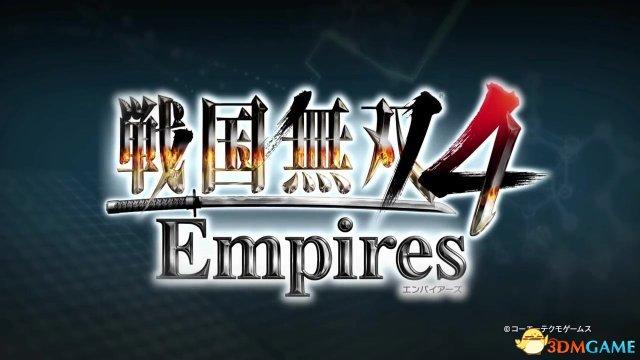 感受到了满满的恶意 《战国无双4:帝国》宣布跳票