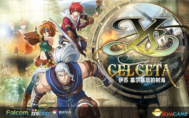 伊苏:树海PC版9月上市