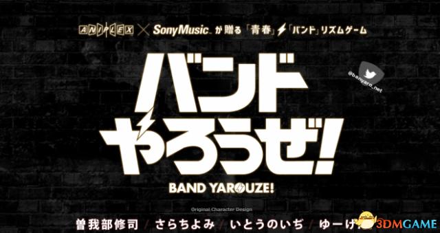 Aniplex联合索尼音乐公布新作,索尼音乐将有新作