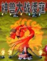 神兽大战倭寇 简体中文硬盘版