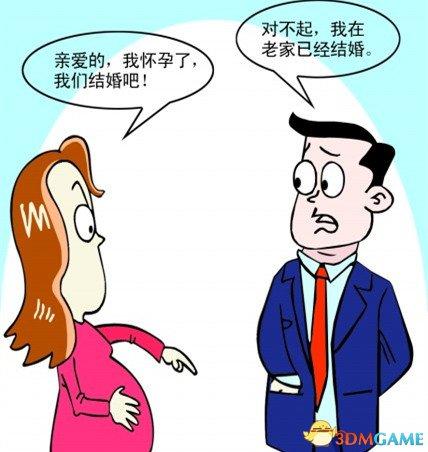 <b>女子与男友拍拖19年分手时怀孕 发现对方居然已婚</b>