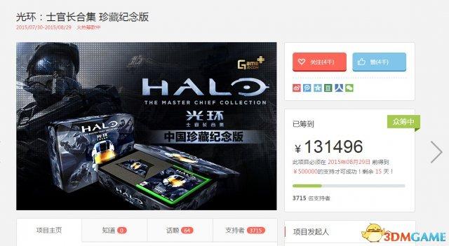 <b>《光环》中国珍藏纪念版XB1主机京东众筹 最低1元</b>