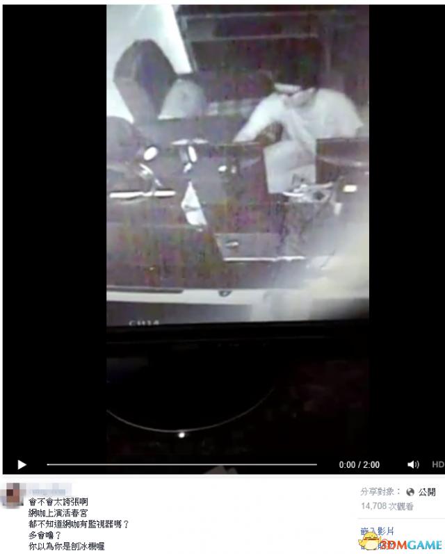 <b>台湾情侣网吧不雅视频流出 遭到网吧监控全程直播</b>
